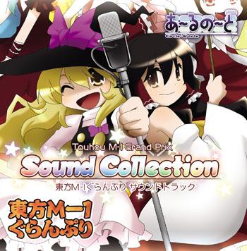 東方M!Sound