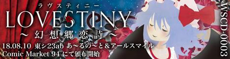 『LOVESTINY ~幻想郷恋詩~』