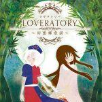 『LOVERATORY ~幻想郷恋謡~』