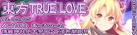 『東方TRUE LOVE』