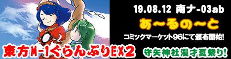 『東方M-1ぐらんぷりEX2 守矢神社漫才夏祭り!』