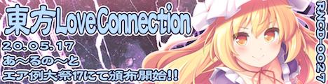 『東方Love Connection』