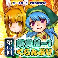 『【袿姫】第15回東方M-1ぐらんぷり』