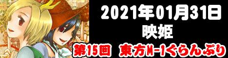 『【映姫】第15回東方M-1ぐらんぷり』