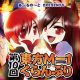 第10回東方M-1ぐらんぷり